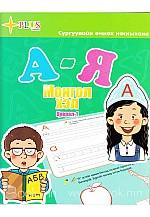 Монгол хэл А-Я