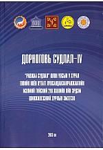 Дорноговь судлал - IV