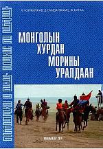 Монголын хурдан морины уралдаан