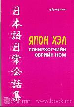 Япон хэл сонирхогчийн өврийн ном
