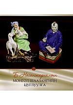 Б.Насанжаргалын монгол шаазангийн цуглуулга