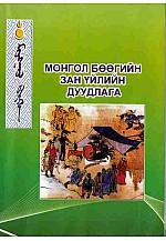 Монгол бөөгийн зан үйлийн дуудлага