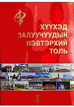 Хүүхэд залуучуудын нэвтэрхий толь 1 – Монгол эх орон