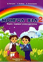 Монгол хэл, Математик - 2 мэдлэг чадварыг үнэлэх дасгалууд