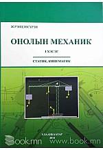 Онолын механик - 1