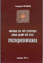 Монголын суут ноён гэгээрүүлэгч халхын догшин ноён хутагт Лувсанданзанравжаа