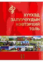 Хүүхэд, залуучуудын нэвтэрхий толь II – Монголын түүхэн уламжлал, соёл, шинжлэх ухаан