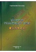 Монгол уламжлалт соёл