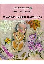 Маамуу эхийн насандаа