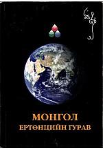 Монгол ертөнцийн гурав