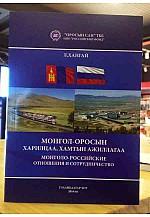 Монгол-Оросын харилцаа хамтын ажиллагаа